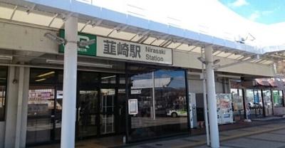 韮崎駅まで2300m
