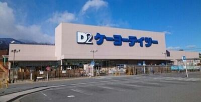 ケーヨーデイツー韮崎店まで3000m