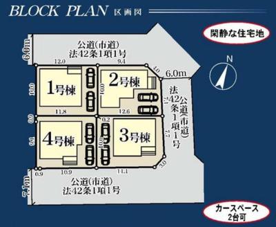 【区画図】1号棟 リーブルガーデン 越谷市東越谷8丁目 新築戸建て 全4棟