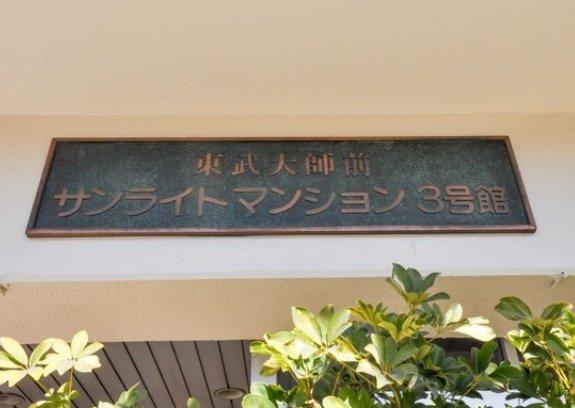【その他】東武大師前サンライトマンション3号館