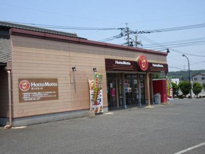 HottoMottoまで450m