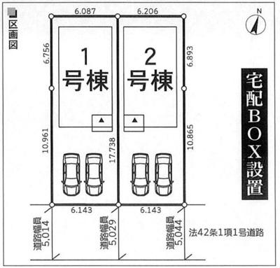 【区画図】1号棟 クレイドルガーデン 越谷市北越谷1丁目新築戸建て 全2棟