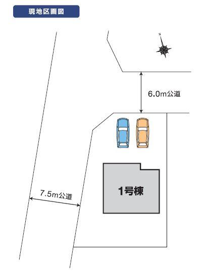 1号棟 カースペース2台可能です。お近くの完成物件をご案内いたします(^^)/住ムパルまでお電話下さい!