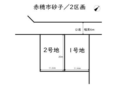 【区画図】赤穂市砂子/2区画