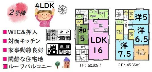 ◆2号棟◆ご家族とどの部屋を使うかなど、家族会議が楽しみになる部屋数豊富な4LDK!柔らかい畳の和室はケガもしにくく布団も敷けるため、小さなお子様がいるご家族は寝室としてご利用もできますよ!