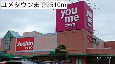 ユメタウンまで2510m