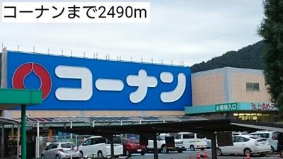 コーナンまで2490m