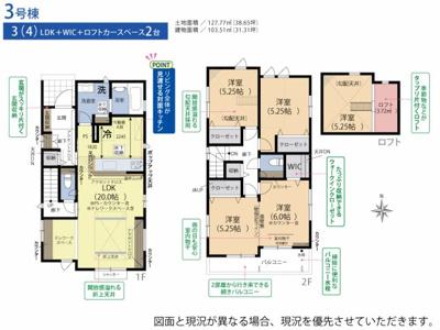 【外観】3号棟 越谷市千間台東1丁目 新築戸建て 全3棟