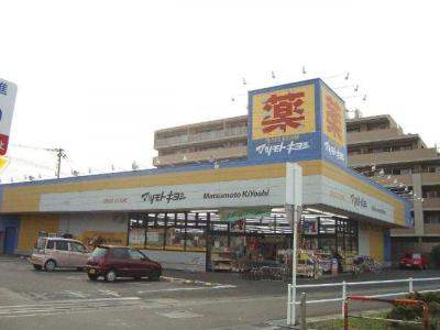 マツモトキヨシまで180m