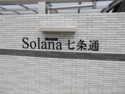 【その他】ソラーナ七条通