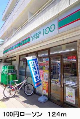 100円ローソンまで124m