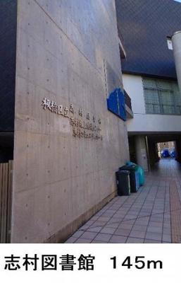 志村図書館まで145m