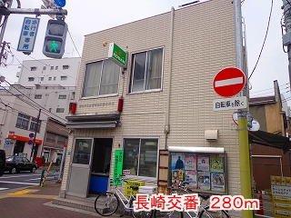 長崎交番まで280m