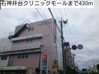 石神井台クリニックモールまで430m