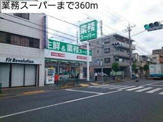 業務スーパーまで360m