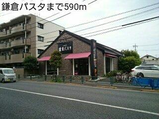 鎌倉パスタまで590m