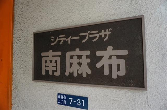 【外観】シティプラザ南麻布