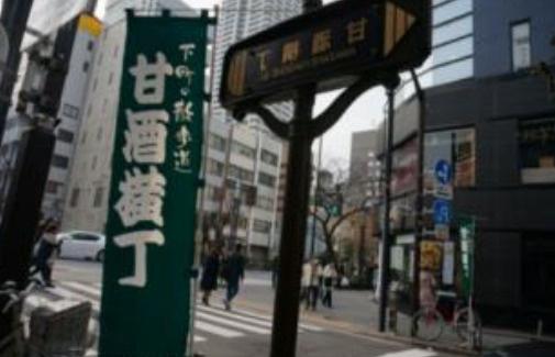 【周辺】メゾン・ド・ヴィレ日本橋浜町