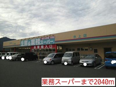 業務スーパーまで2040m