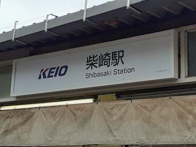 柴崎駅まで943m