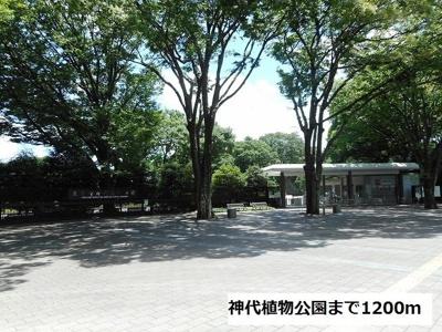 神代植物公園まで1200m