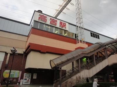 高宮駅(西鉄 天神大牟田線)まで995m