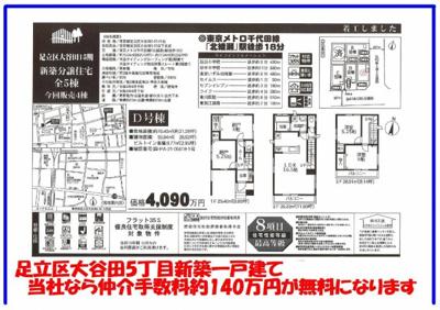 【外観】足立区大谷田5丁目新築一戸建て 北綾瀬駅