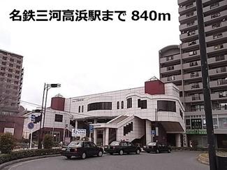 名鉄三河高浜駅まで840m