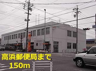 高浜郵便局まで150m