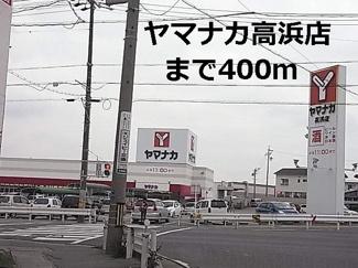 ヤマナカまで400m