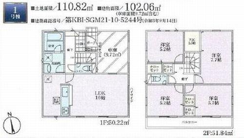 1号棟 寒川町小谷第17 新築一戸建て 全6棟