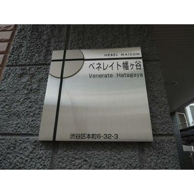 ベネレイト幡ヶ谷 三都市アース桜上水店 オススメ