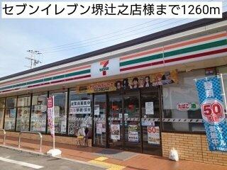 セブンイレブン堺辻之店様まで1260m