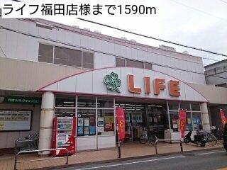 ライフ福田店様まで1590m