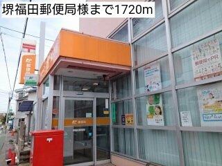 堺福田郵便局様まで1720m