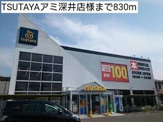 TSUTAYAアミ深井店様まで830m
