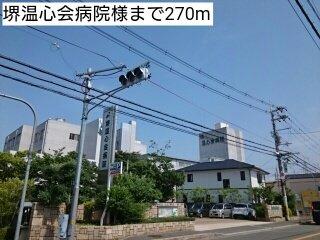 堺温心会病院様まで270m