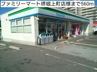 ファミリーマート堺堀上町店様まで560m