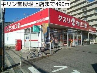 キリン堂堺堀上店まで490m