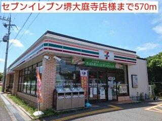 セブンイレブン堺大庭寺店様まで570m