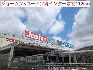 ジョーシン&コーナン堺インターまで1120m