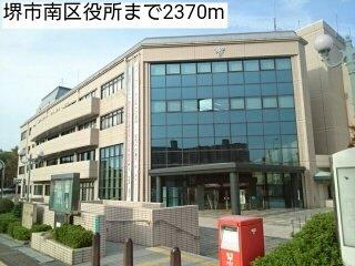 堺市南区役所まで2370m