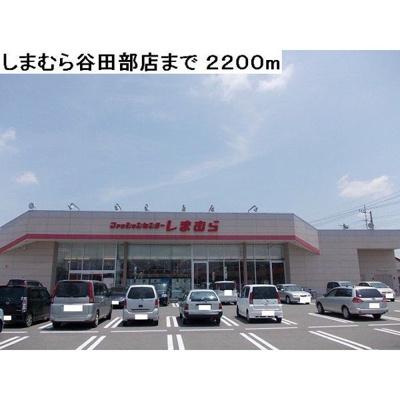 その他周辺「しまむら谷田部店まで2200m」