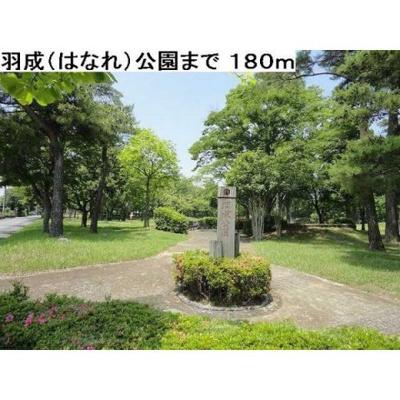 その他周辺「羽成公園まで180m」