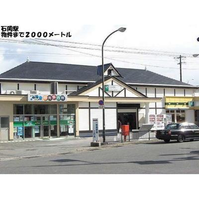 その他周辺「石岡駅まで2000m」石岡駅まで2000m