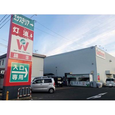 スーパー「綿半スーパーセンター川中島店まで457m」