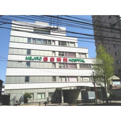 病院「医療法人社団悦伝会目白病院まで296m」