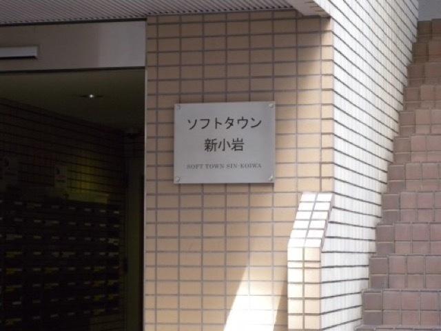 【その他】ソフトタウン新小岩