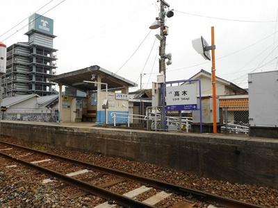 高木駅まで850m