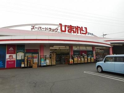 ひまわり府中店まで950m